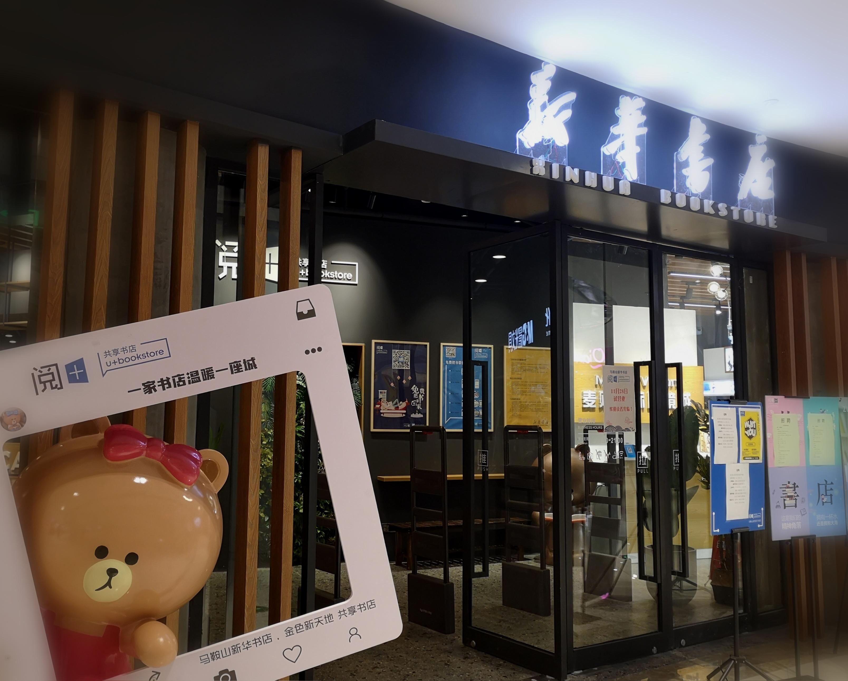 8书店入口.jpg